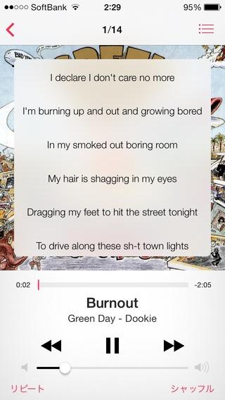 iOS7での歌詞表示ソフト
