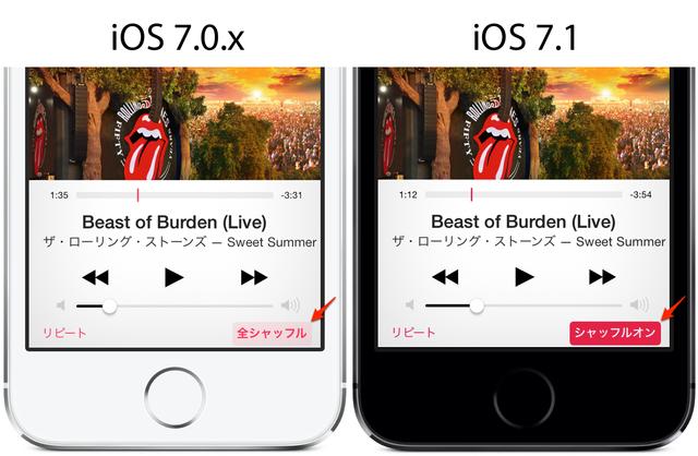 iOS7-71-ミュージック2