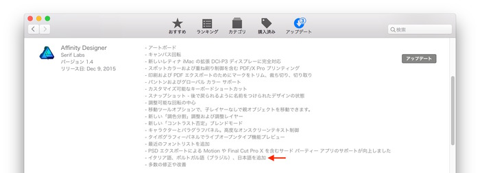 Affinity-Designer-Japanese