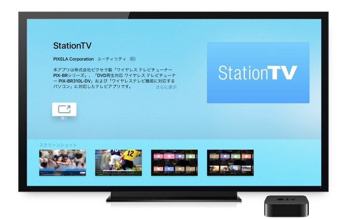 StationTV-Hero