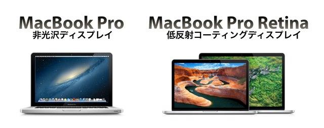 MacBook Pro非光沢ディスプレイ