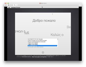 OS X 言語を選択