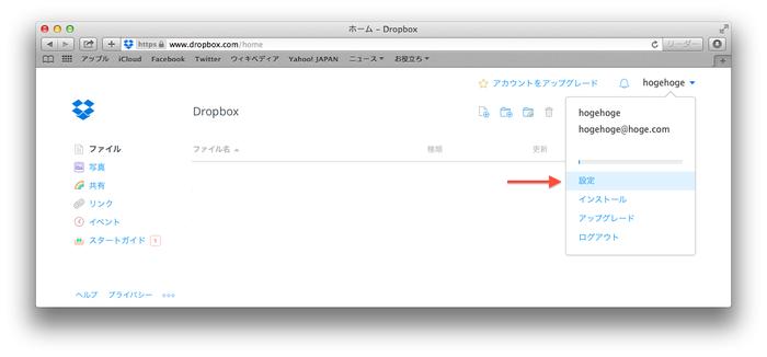 Dropbox-home