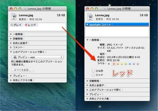 2-MountainLionとMavericksのラベルとタグ
