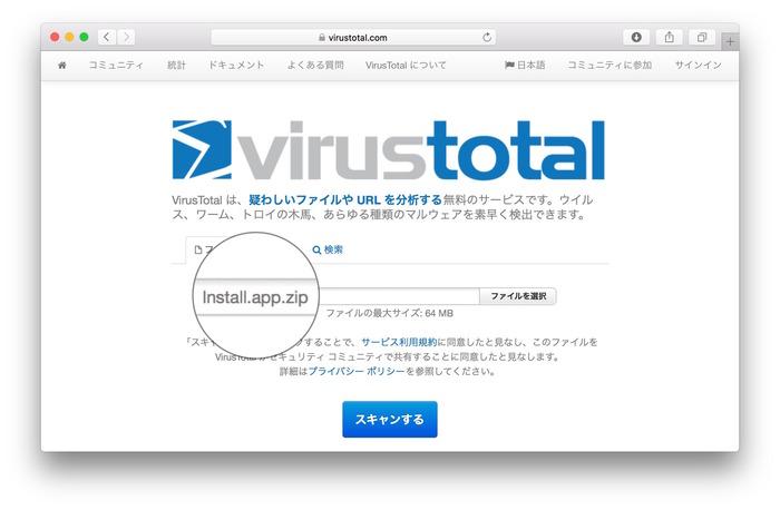 VirusTotal-Install-app-zip