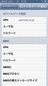 iPhone5spmode7