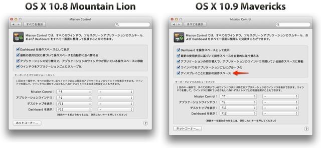 MountainLion-vs-Mavericks-システム環境設定-5-MissionControl