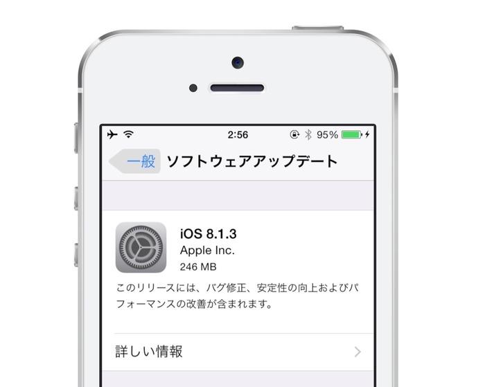 iOS-8-1-3-Hero2