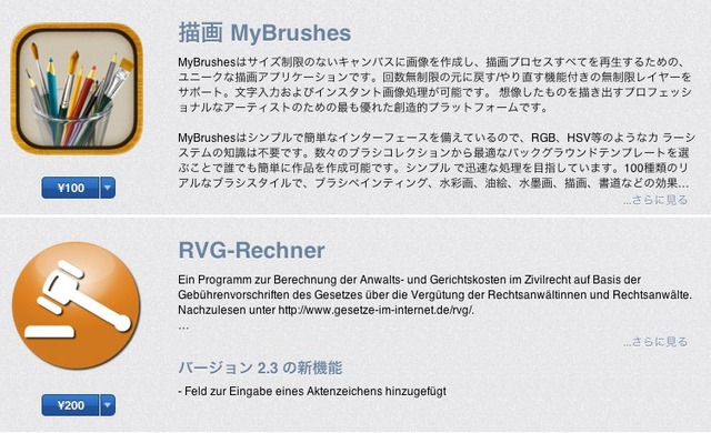 MacAppStore100円レートのアプリ