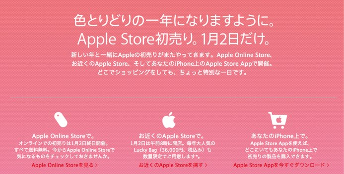 AppleStore初売-Lucky-Bag-Hero