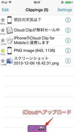 Cloud-Clip-iOSの画面