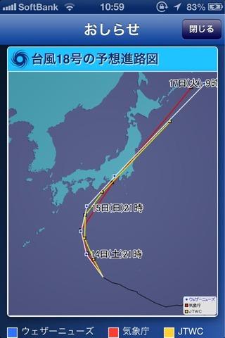 2013年9月15日台風18号予報3本
