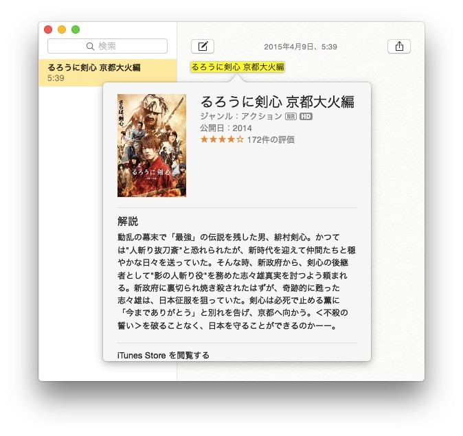 OS-X-10-10-3-調べる-iTunes-るろうに剣心