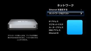 AppleTV-Network-Test