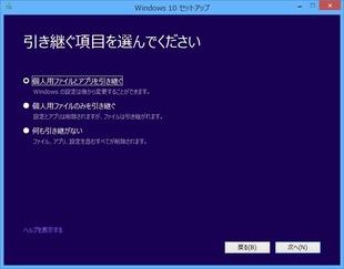 Windows10-on-MacBook-メディアクリエイションツール-5
