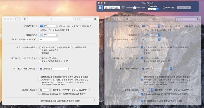 システム環境設定-PixelPerfect