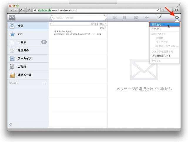 iCloudメールの環境設定