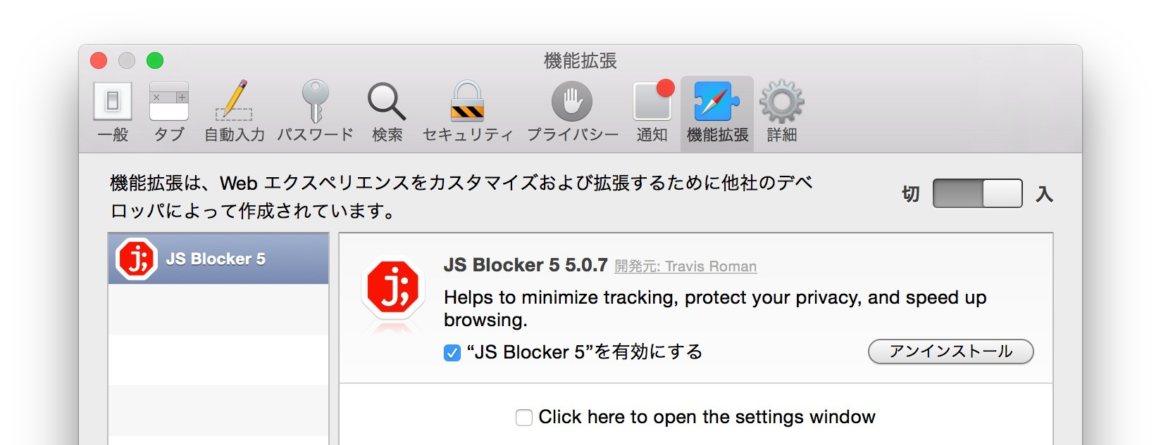 JS-Blocker-Hero