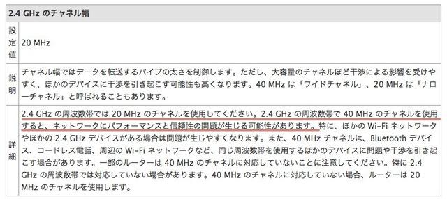 Apple-24GHz-のチャンネル幅