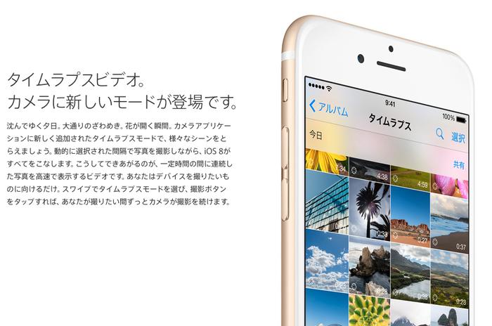 iOS-8-タイムプラスビデオ-Hero