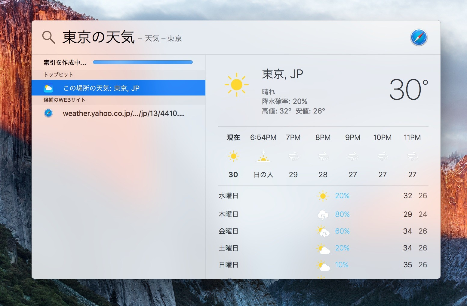 El-Capitan-Spotlight-weather