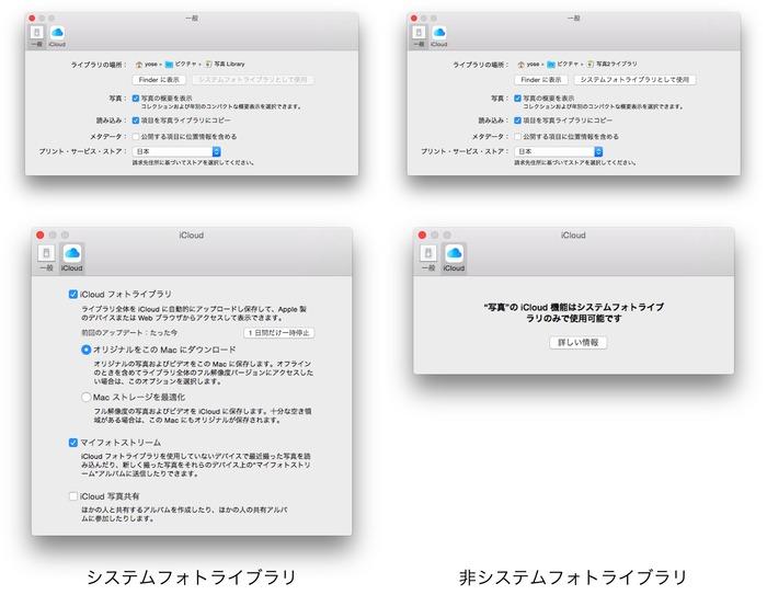 Photos-ライブラリ-iCloud