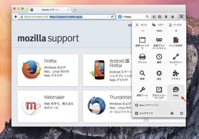 Firefox-Hello-menu