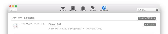 iTunes12-3-1-Update