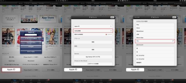iPadでお支払情報からクレジットカードをなしに1