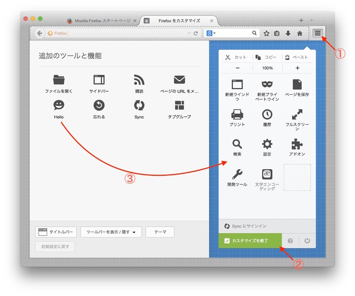 Firefoxをカスタマイズ-追加のツールと機能