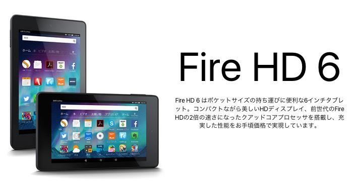 20160221-Kindle-Fire-HD6