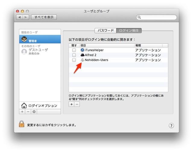 Nohidden-Users-Apple-Script-3
