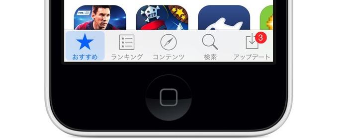 iOS8-AppStore-icon