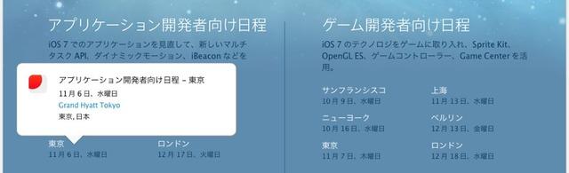 iOS 7 Tech TalksはGrand Hyatt Tokyoで開催されます