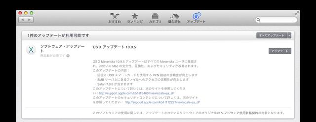 OS-X-アップデート-1095