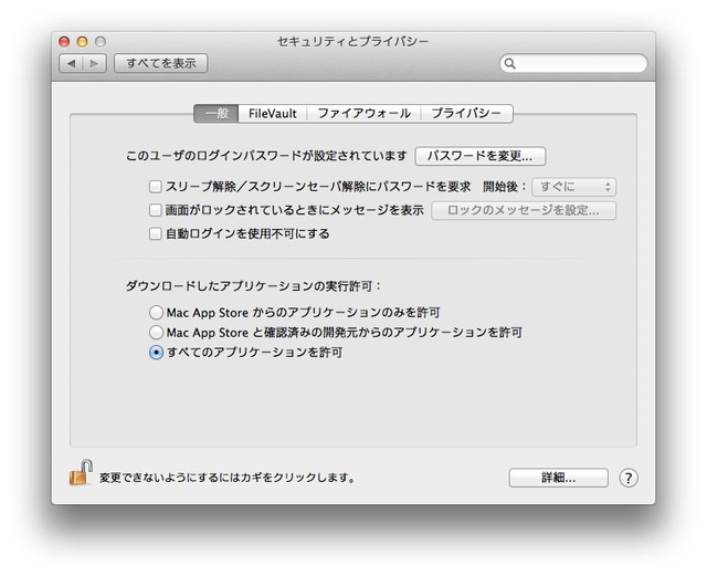 OS-X-Mavericks-Gatekeeper-Rule