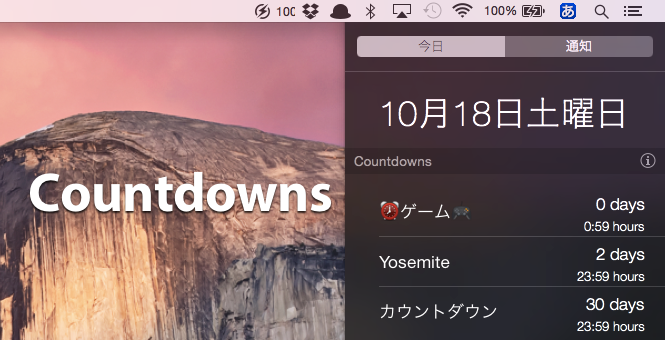 OS-X-Yosemite-Notification-Widgets-Countdowns