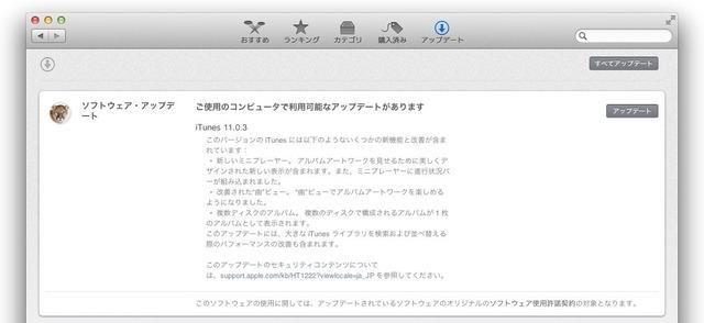 iTunes1103-update