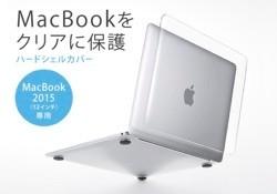 サンワダイレクト MacBook 2015 ハードシェルカバー 12インチ用 クリア 200-IN044CL