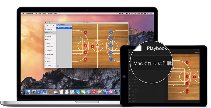 CoachBase-MacBook-Pro-and-iPad4