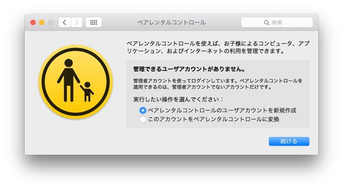 OS-X-ペアレンタルコントロール-Hero