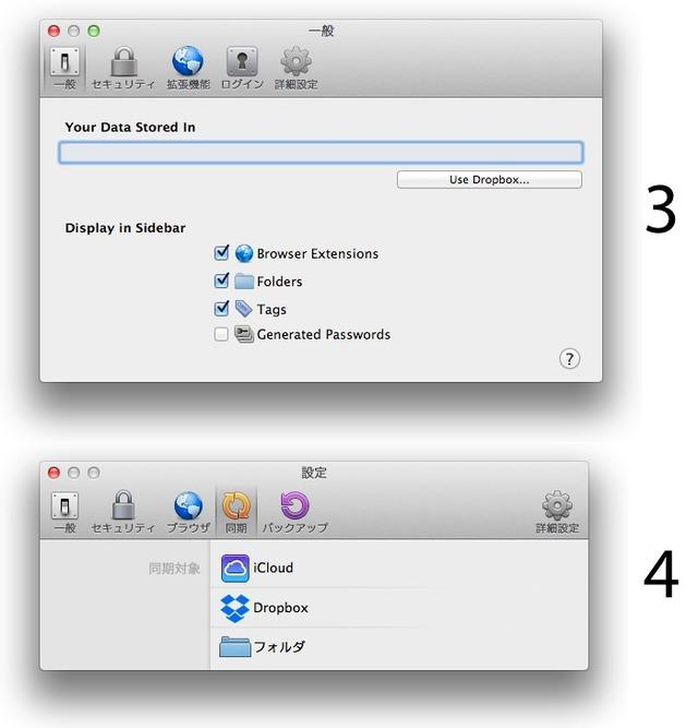 1Password4と3のパスワード同期設定