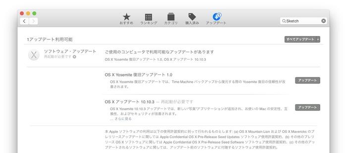 OS-X-Yosemite-復旧アップデート
