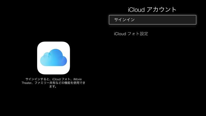 Apple-TV-OS7-ファミリー共有