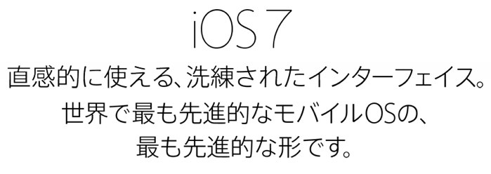 iOS7 Future Hero