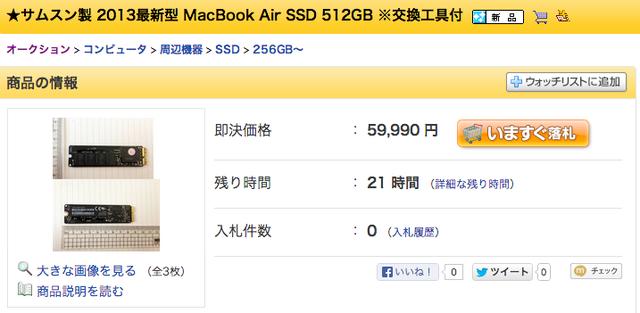 ヤフオクでのSamsung PCIe SSDの価格