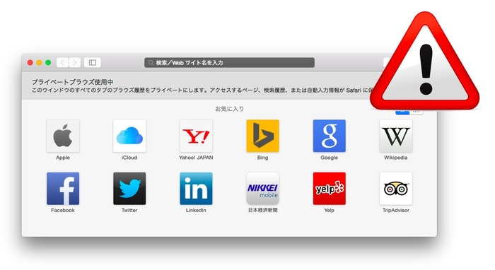 OS-X-Yosemite-Safari-Warning