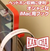 SP821: Kancha for iMac (グレー)