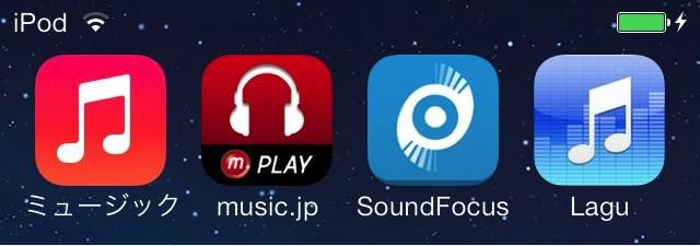 iOS7のミュージックアプリに変わるアプリ