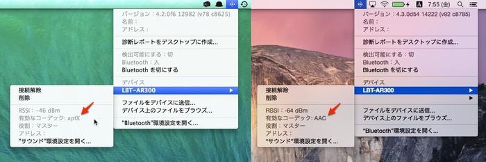 OS X 10.9.3とOS X 10.10 BetaでのBluetoothコーデック